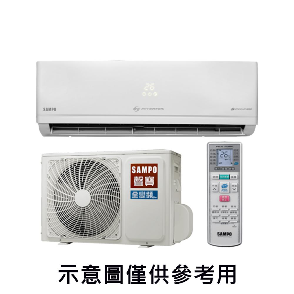 ★好禮3選1★【SAMPO聲寶】6-8坪變頻冷暖分離式冷氣AU-PC41DC/AM-PC41DC