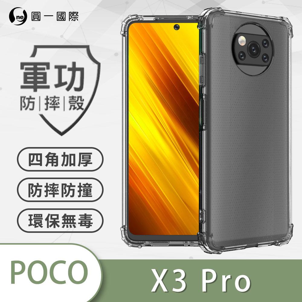 O-ONE軍功防摔殼 POCO X3 Pro 手機殼 美國軍事防摔 裸機透明質感 SGS環保無毒 商標專利 台灣品牌新型結構專利