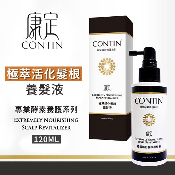 CONTIN 康定 極萃 活化髮根養髮液120ml 正品公司貨