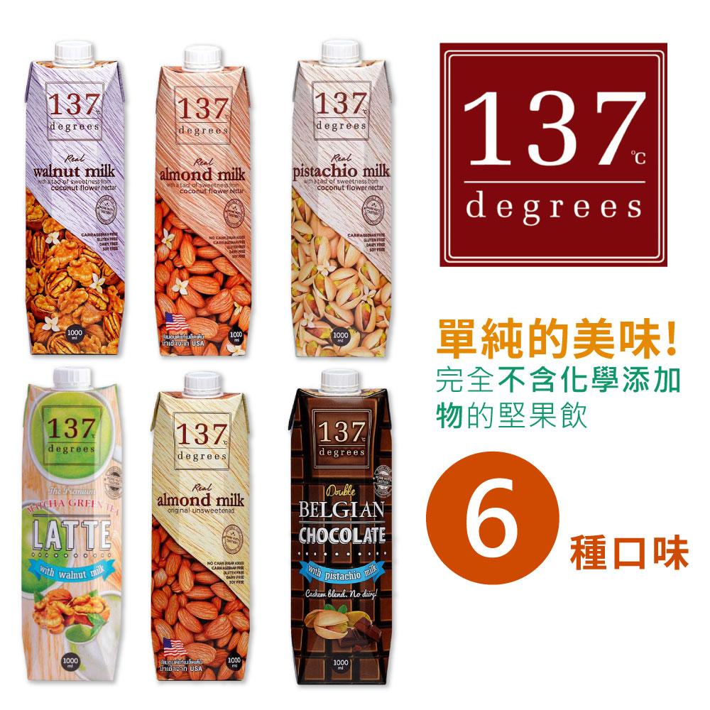 【137degrees】堅果飲x6瓶(1000ml/瓶) 六種口味各一