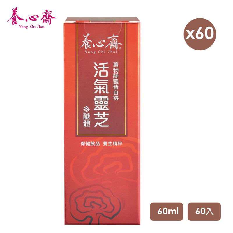 【養心齋】活氣靈芝多醣體 飲品(60ml/瓶X60)