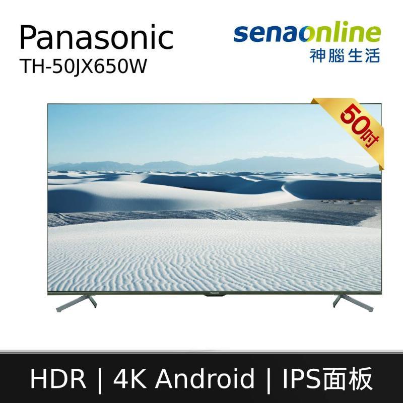 Panasonic 50型 4K Android液晶顯示器 TH-50JX650W
