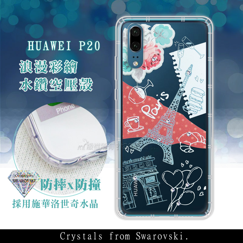 華為 HUAWEI P20 浪漫彩繪 水鑽空壓氣墊手機殼(巴黎鐵塔)