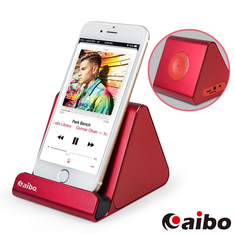 aibo BT-L05 二合一手機支架立體藍牙喇叭(記憶卡/FM/AUX)-紅色
