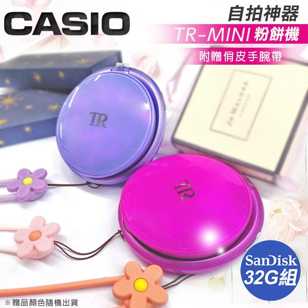 CASIO TR-Mini - 桃紅色 全新聚光蜜粉機 自拍神器 送32G記憶卡+手腕帶超值組 公司貨