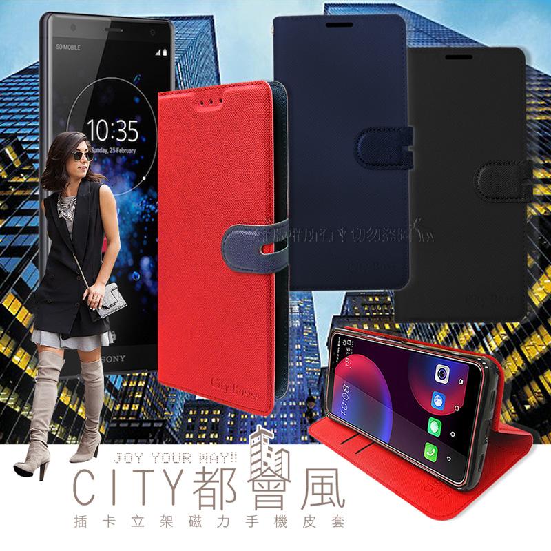 CITY都會風 SONY XPERIA XZ2 插卡立架磁力手機皮套 有吊飾孔 (奢華紅)