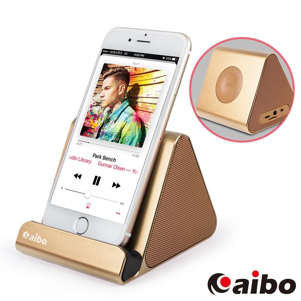 aibo BT-L05 二合一手機支架立體藍牙喇叭(記憶卡/FM/AUX)-金色