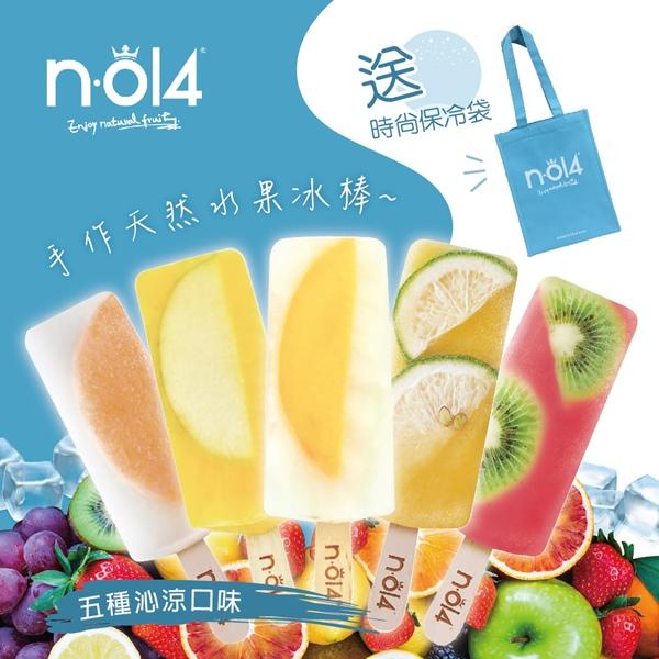 預購《N.O14》天然水果冰棒-10支裝+贈保冷袋