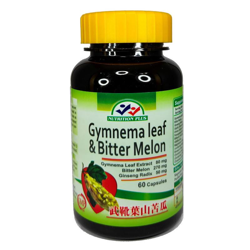【營養補力】複方武靴葉山苦瓜鉻膠囊 60粒裝 Gymnema 美國進口