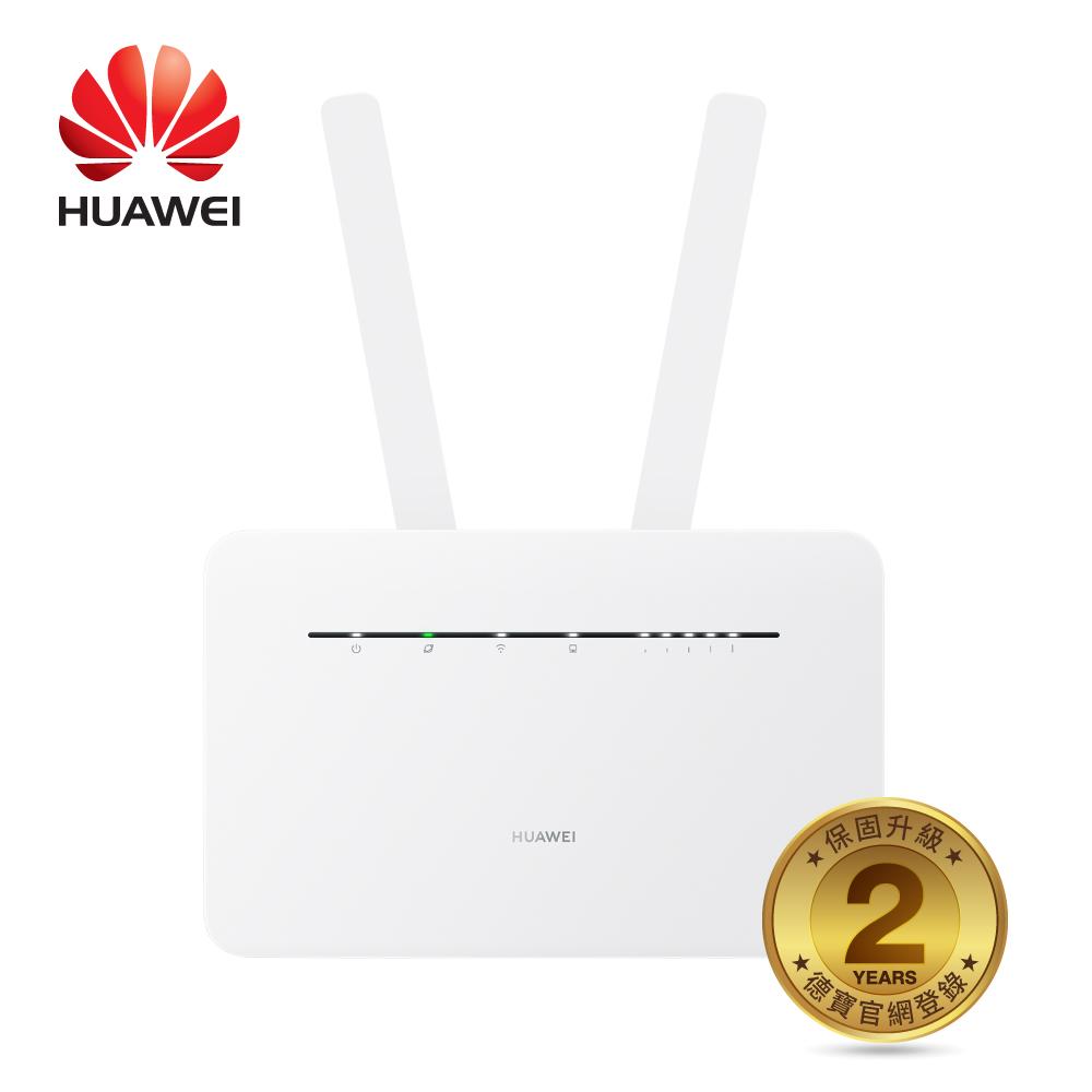 HUAWEI 華為 B535-232 4G LTE 行動雙頻無線分享器~加贈原廠大尺寸雨傘(贈品數量有限 送完即止)~
