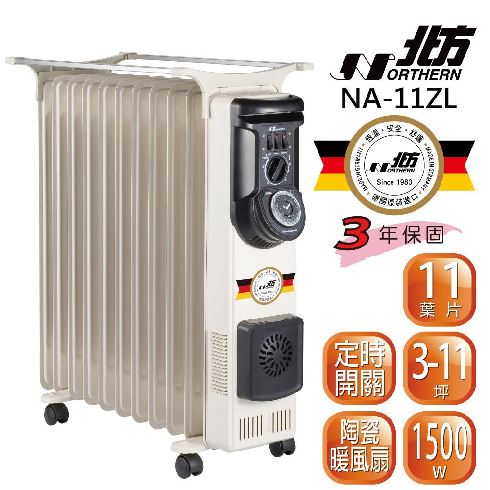 北方 葉片式恆溫電暖爐(11葉片) NA-11ZL