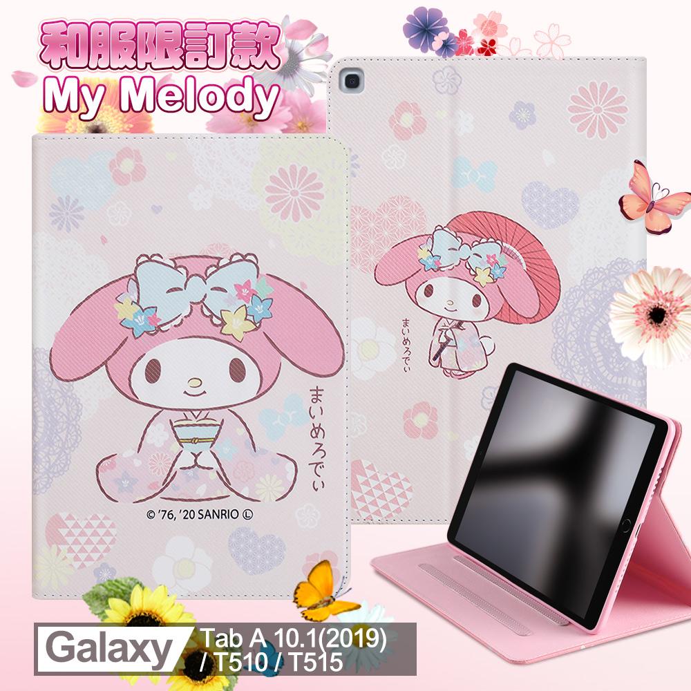 My Melody美樂蒂 Samsung Galaxy Tab A 10.1吋 2019 T510 T515 和服精巧款平板保護皮套