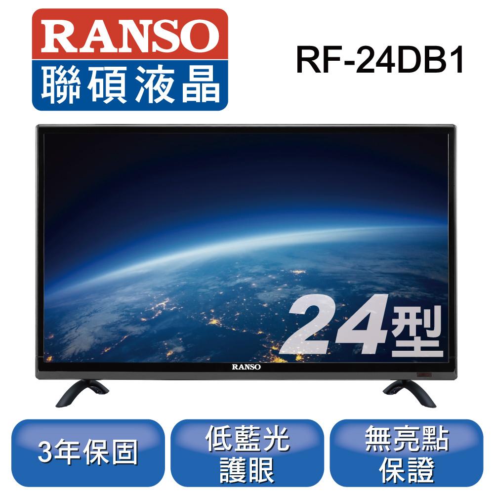 RANSO聯碩 24型液晶顯示器 RF-24DB1(不含視訊盒)(只送不裝)
