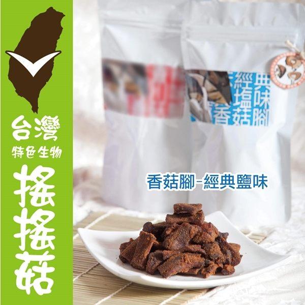 《搖搖菇》香菇腳綜合組-六種口味(共六包)