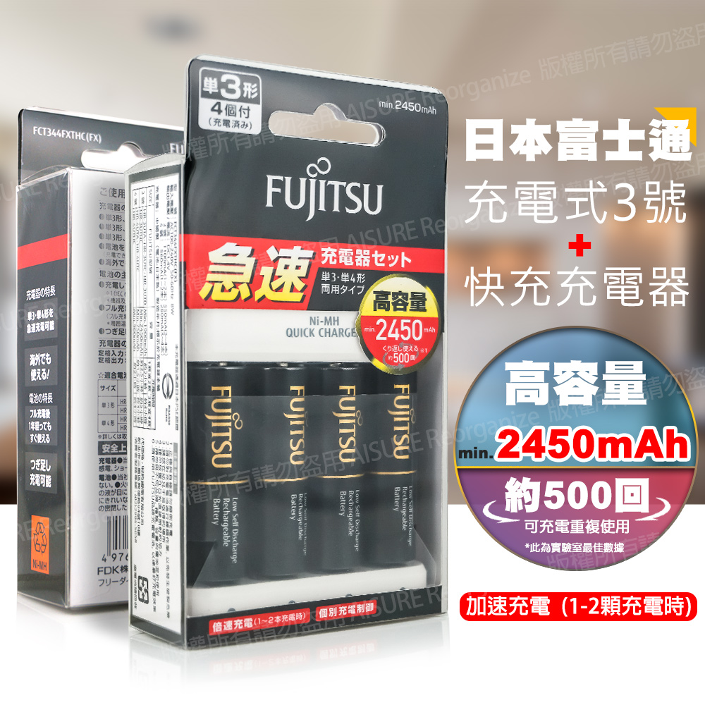 FUJITSU富士通 低自放急速充電組(3號 2450mAh*4顆+原廠充電器)FCT344FXTHC