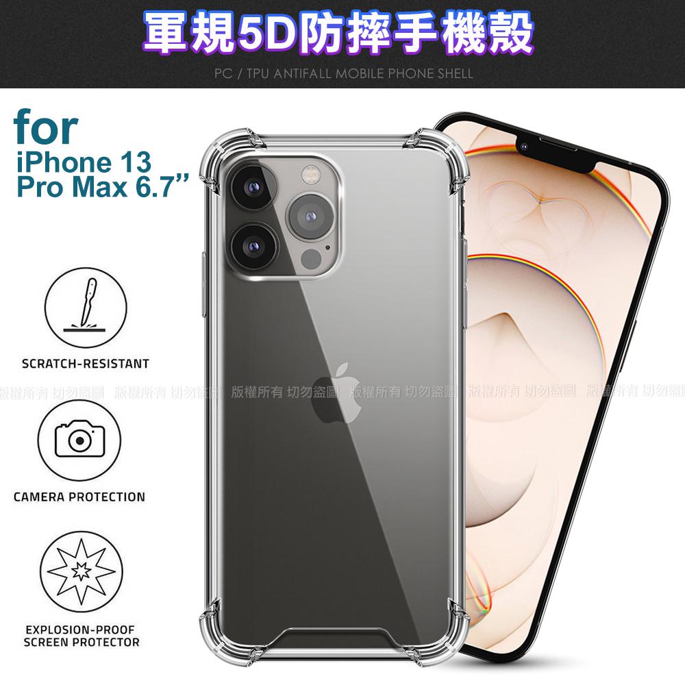 CITY for iPhone 13 Pro Max 6.7 軍規5D防摔手機殼