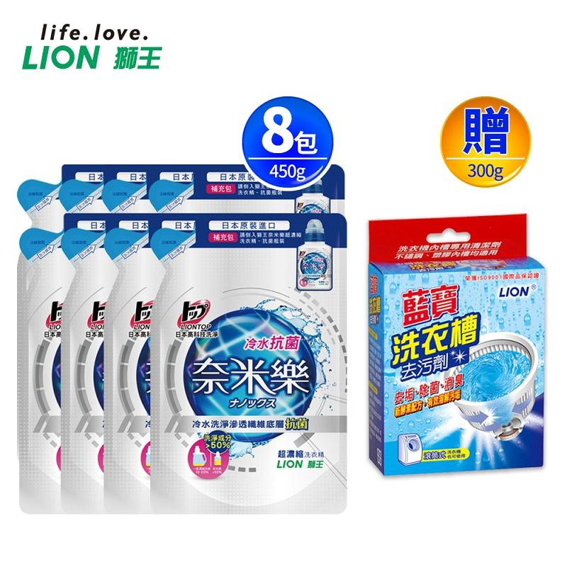 日本獅王奈米樂超濃縮洗衣精補充包450g-冷水抗菌X8+贈洗衣槽去污劑300gX1-奈米樂效期-瓶裝20220401補充包20220501