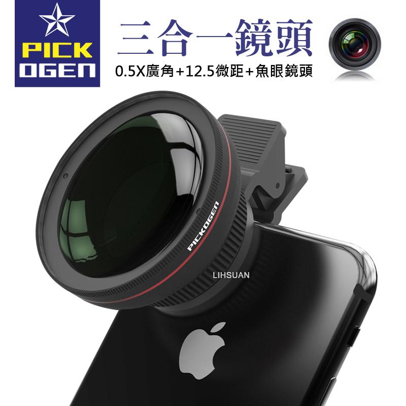 PICKOGEN 4K 高清 廣角鏡頭 0.5X廣角 魚眼 微距 抗變形 自拍神器 手機 夾式 曜石黑