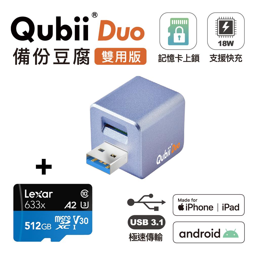 Qubii Duo USB-A 3.1 備份豆腐 (iOS/android雙用版)(含512GB記憶卡)-薰衣草紫