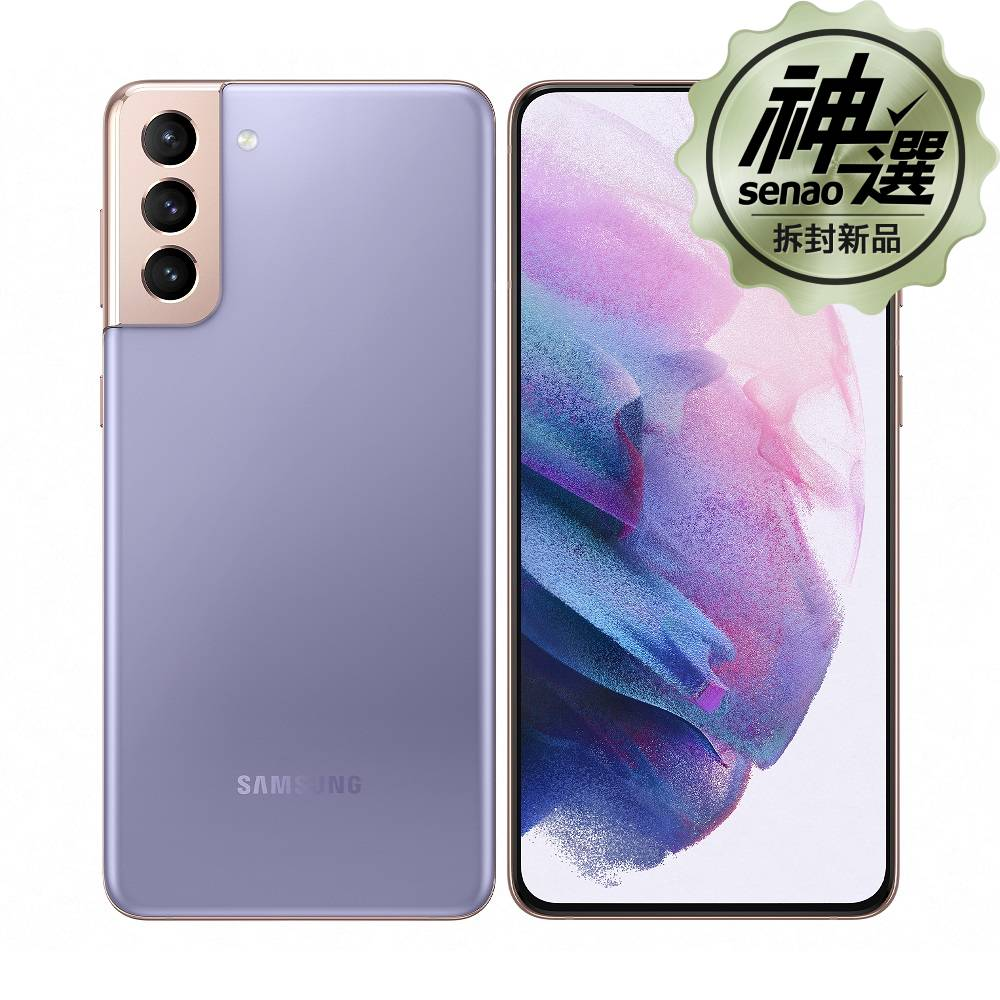 SAMSUNG Galaxy S21+ 5G 8G/256G【下殺↘79折】