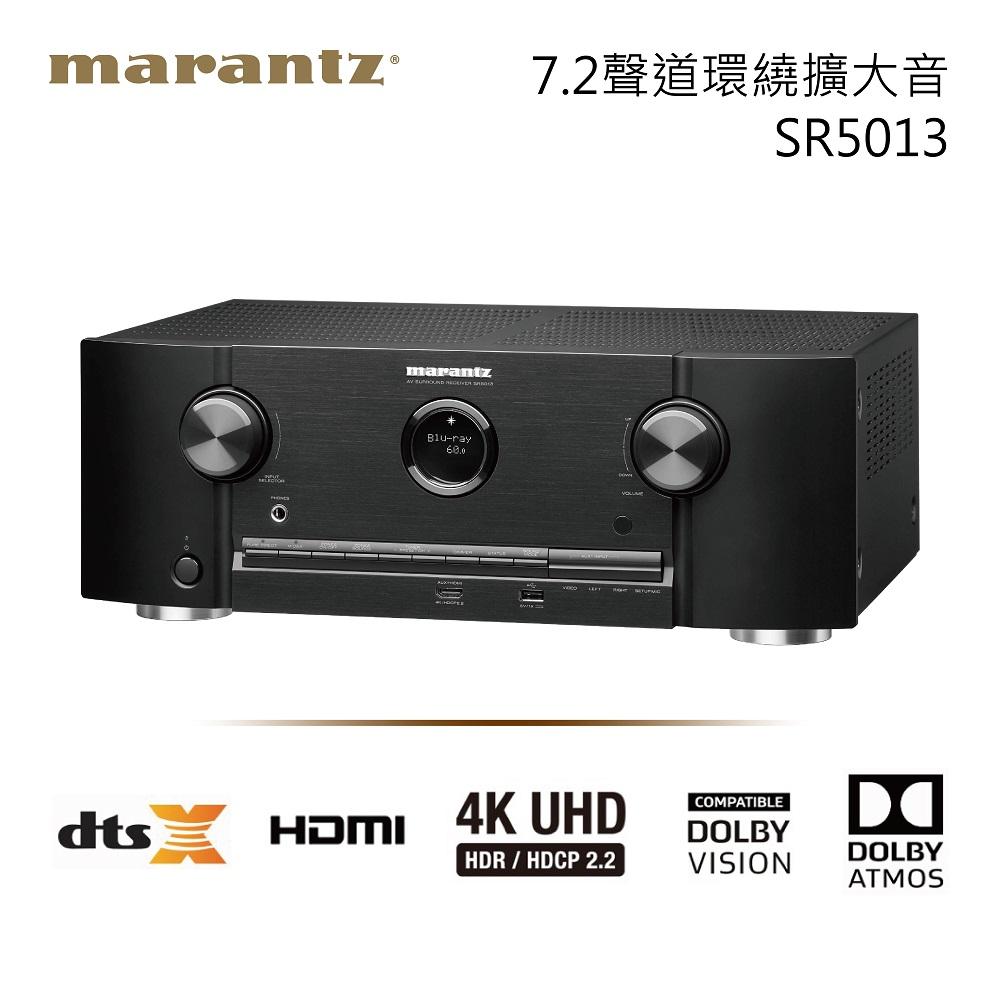 【MARANTZ 馬蘭士】 7.2聲道 AV環繞收音擴大機 SR-5013