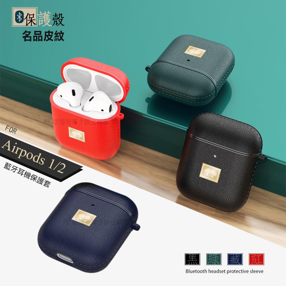 名品皮紋 Airpods 1/2代通用 藍牙耳機保護套 軟套 附掛勾(藏青)