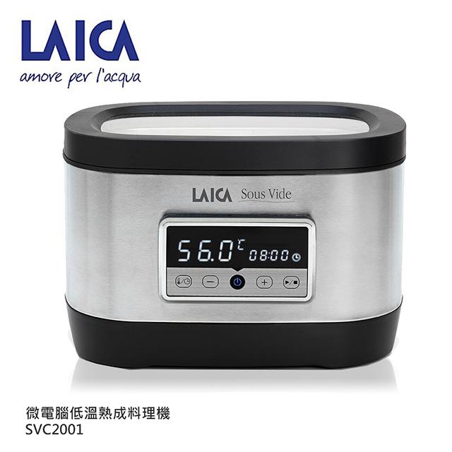 義大利萊卡LAICA 專業級低溫熟成料理機 Laica SVC2001(舒肥sous vide)