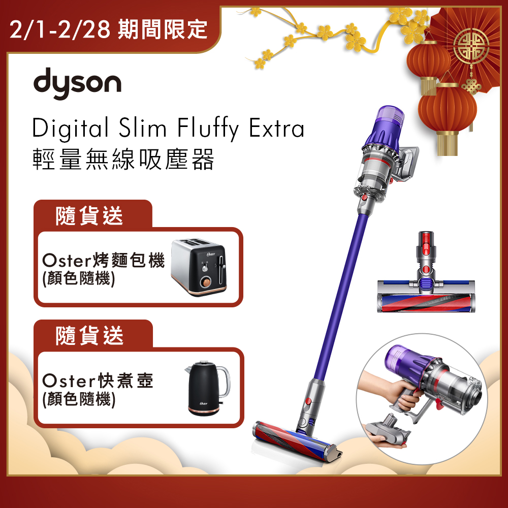 【送Oster烤麵包機+ Oster快煮壺】Dyson戴森 Digital Slim Fluffy Extra SV18 輕量無線吸塵器