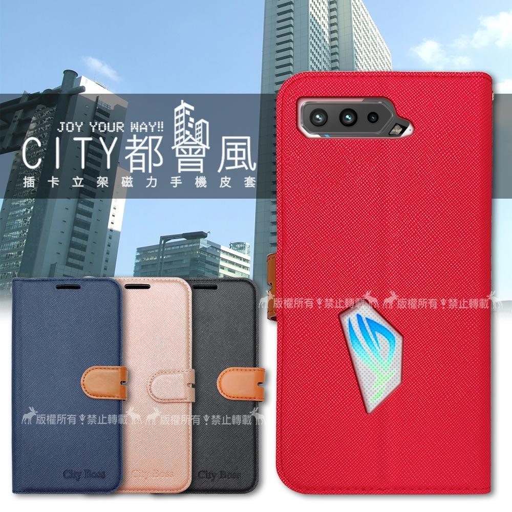 CITY都會風 ASUS ROG Phone 5 ZS673KS 插卡立架磁力手機皮套 有吊飾孔(奢華紅)