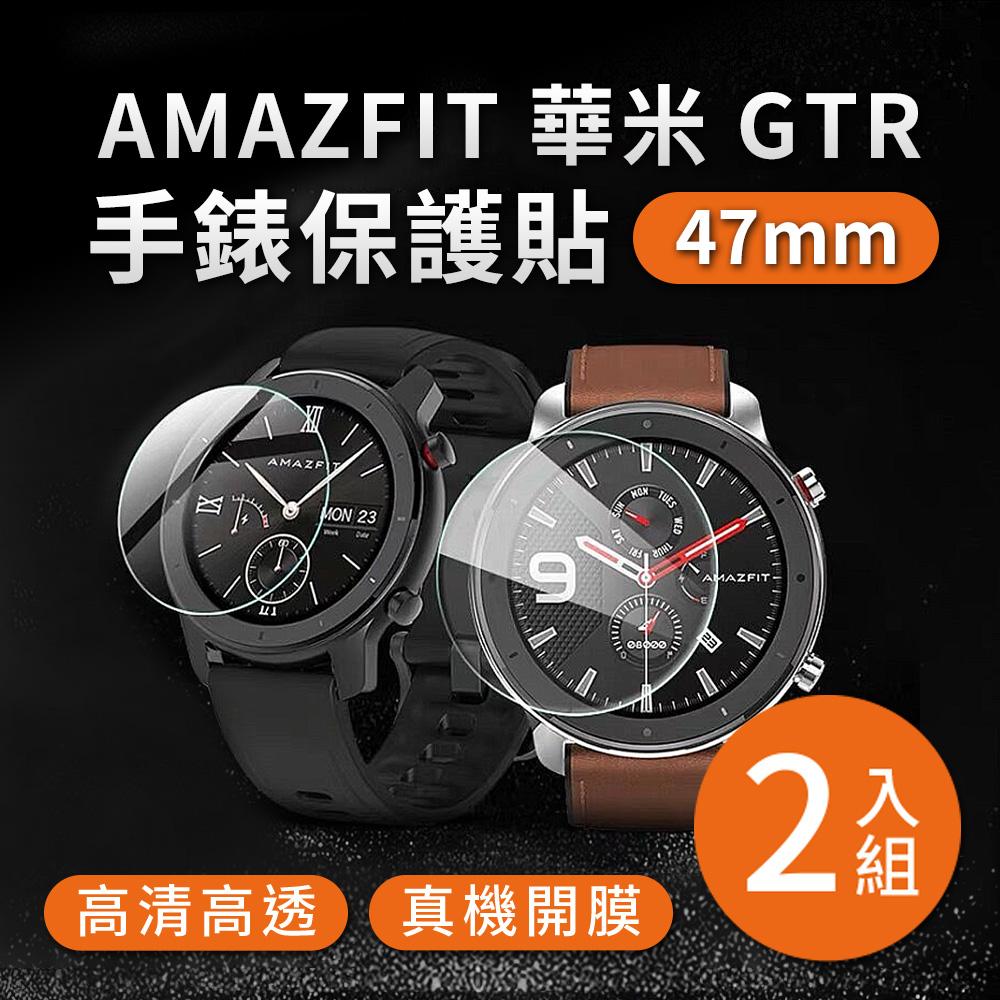 AMAZFIT華米 GTR 47mm 高清TPU保謢貼膜(軟膜)-2入組