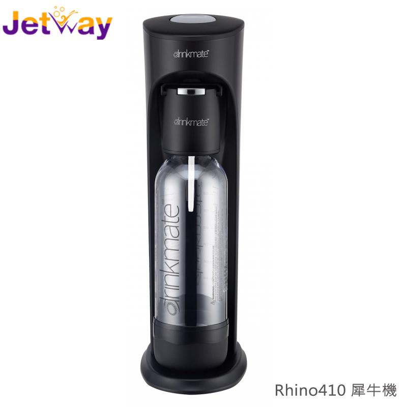 ★商品含主機+CO2氣瓶一支+大水瓶一個★【美國 Drinkmate】 Rhino 犀牛機 410 系列 氣泡水機 消光黑