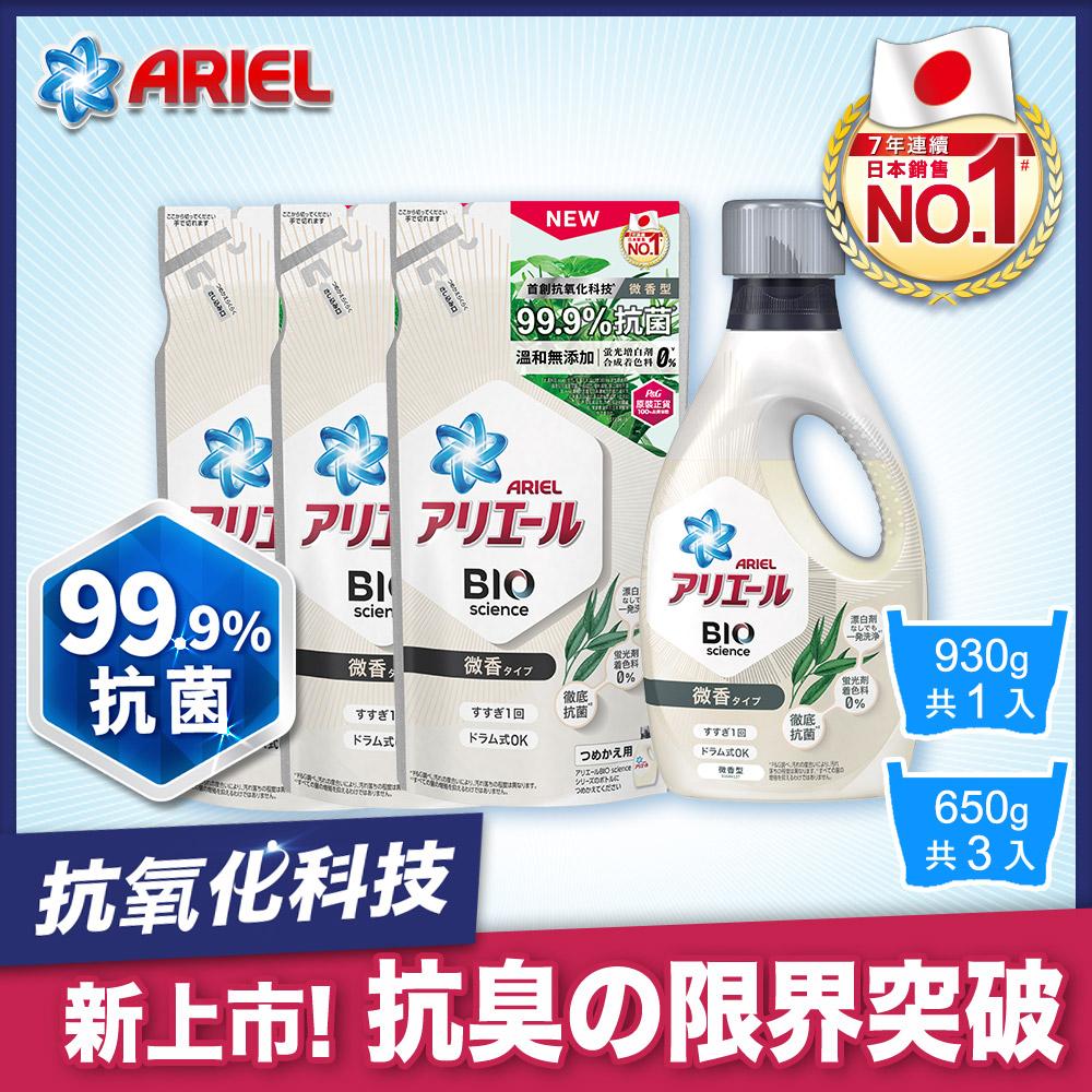 【日本 ARIEL】新升級超濃縮深層抗菌除臭洗衣精1+3件組 (900gx1瓶+630gx3包) 微香型