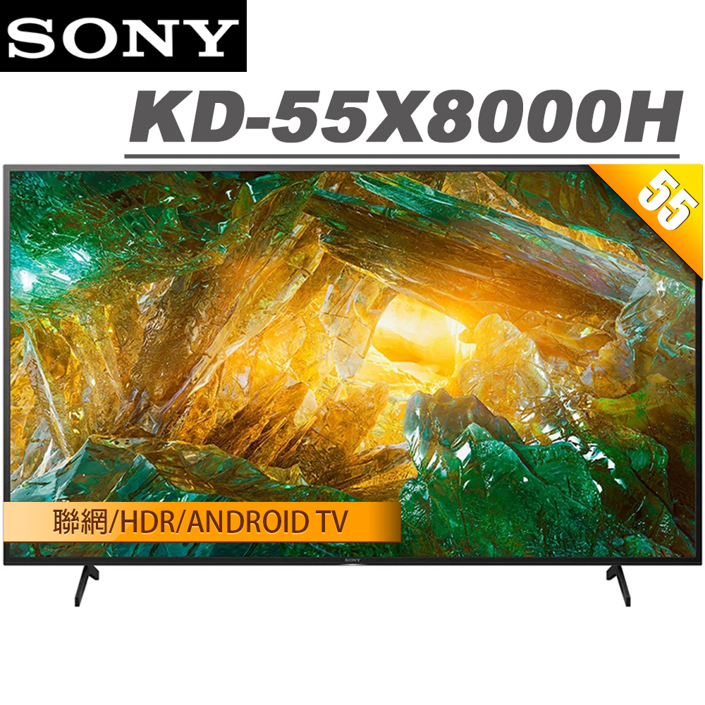 SONY索尼 55吋 4K HDR連網液晶電視(KD-55X8000H)送基本安裝