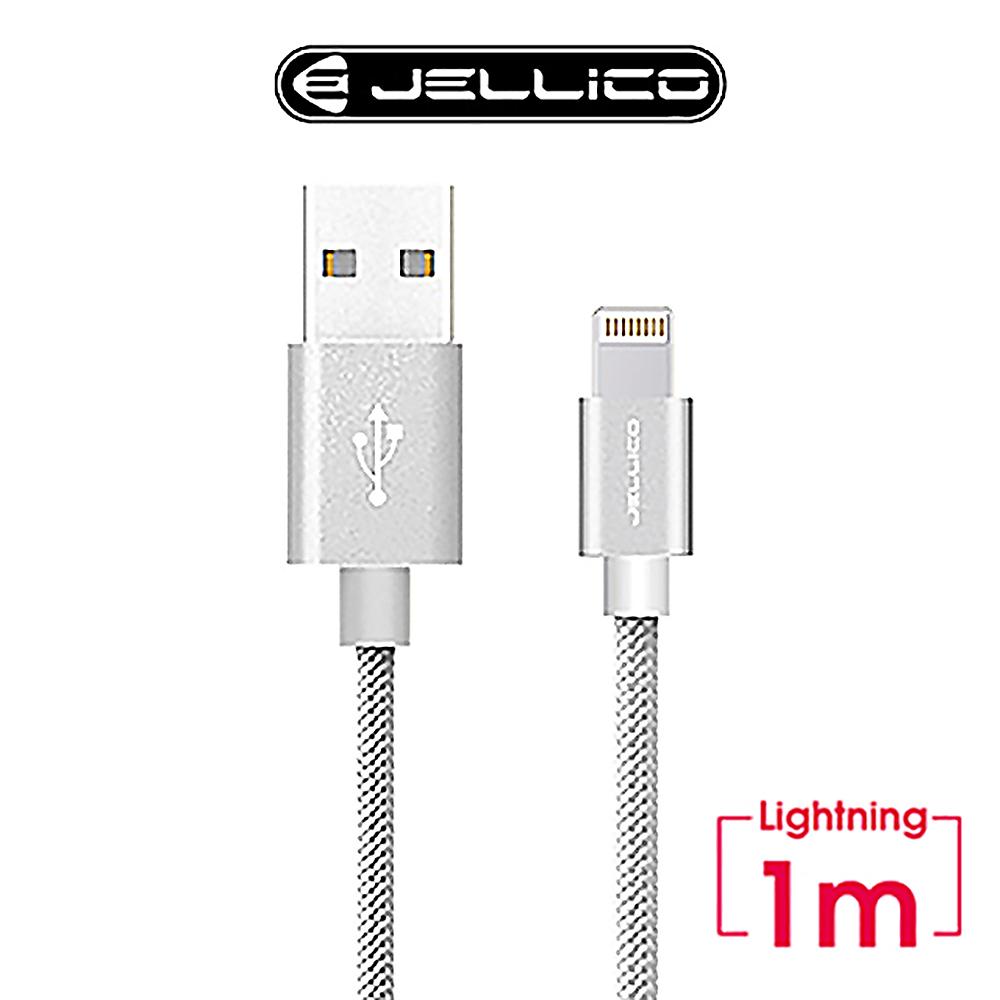 JELLICO 1M 速騰系列 Lightning 充電傳輸線-銀色 JEC-GS10-SRL