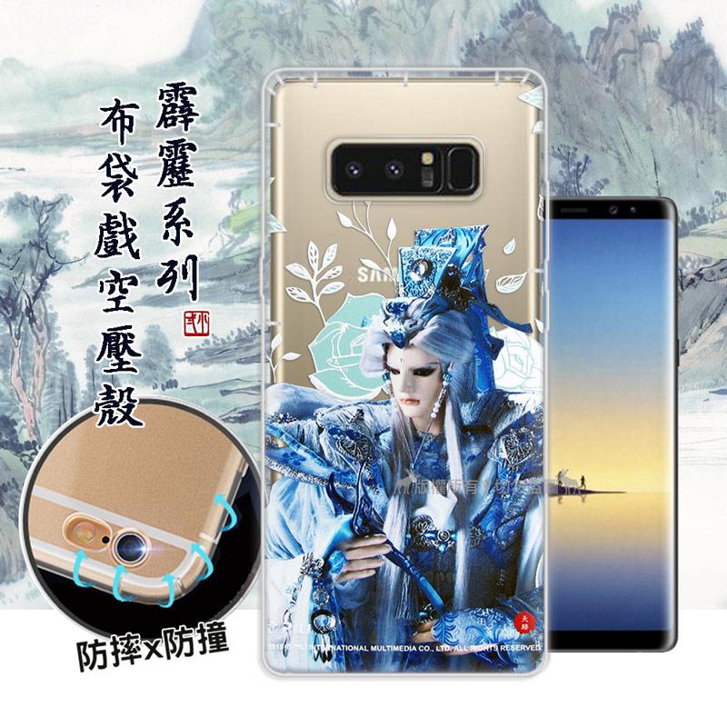 霹靂授權正版 Samsung Galaxy Note 8 布袋戲滿版空壓手機殼(天跡)