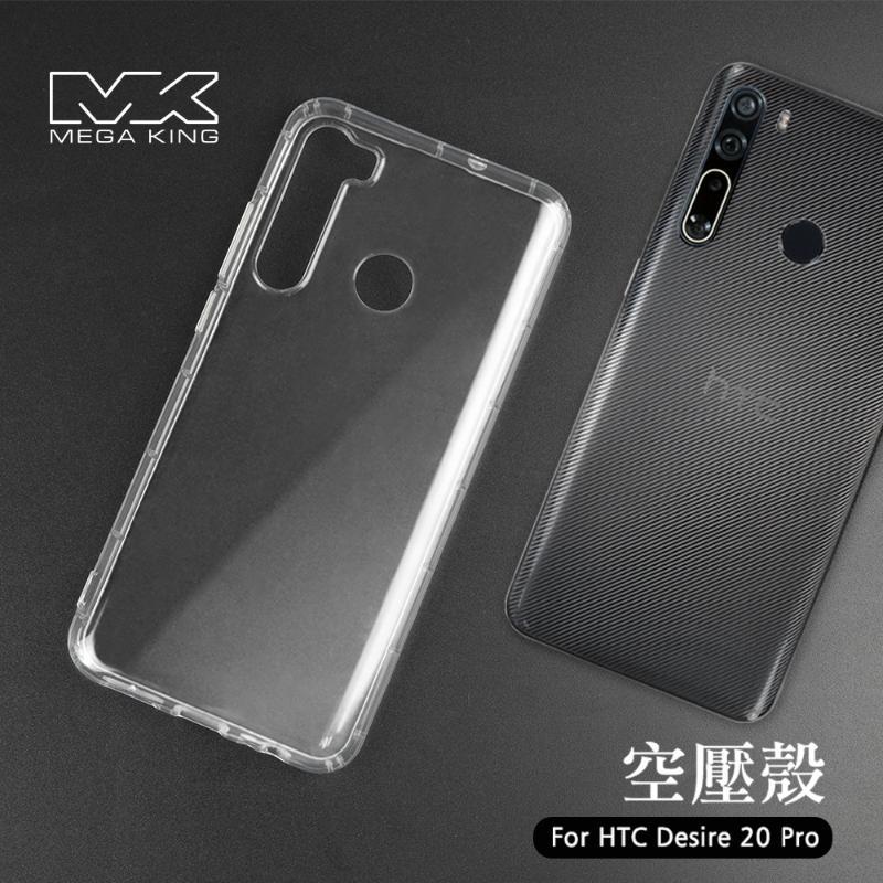 MEGA KING 空壓殼HTC Desire 20 Pro