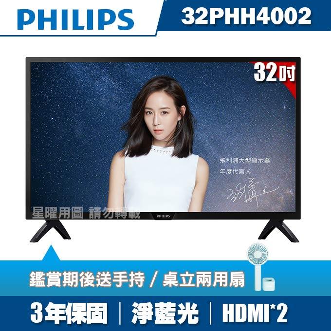 ★送兩用扇★PHILIPS飛利浦 32吋液晶顯示器+視訊盒32PHH4002
