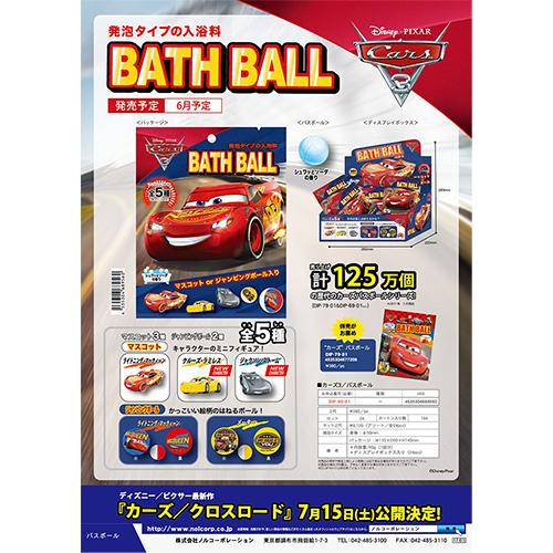 【日本魔幻泡泡玩具入浴球】汽車總動員3:閃電再起〈1入組〉