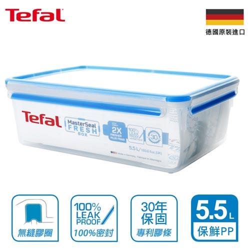 【Tefal法國特福】德國EMSA原裝無縫膠圈PP保鮮盒5.5L