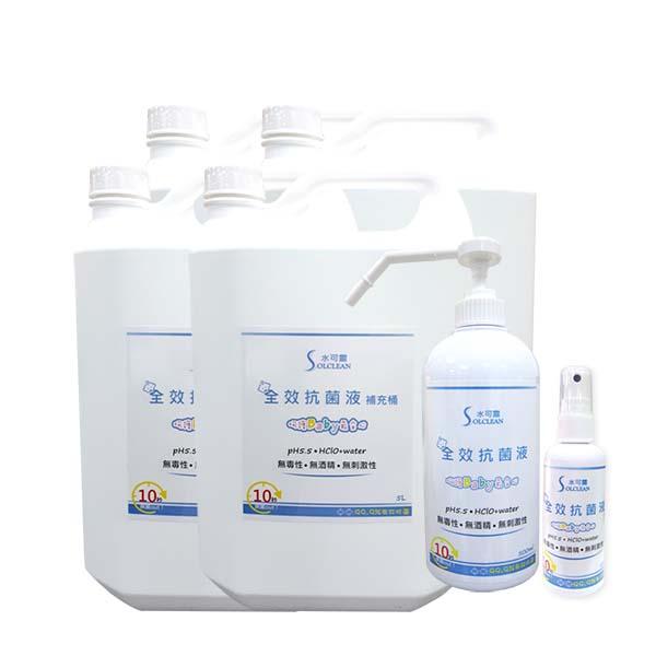 【水可靈】全效抗菌液500ml 按壓瓶x1+100mlx1+5Lx4瓶