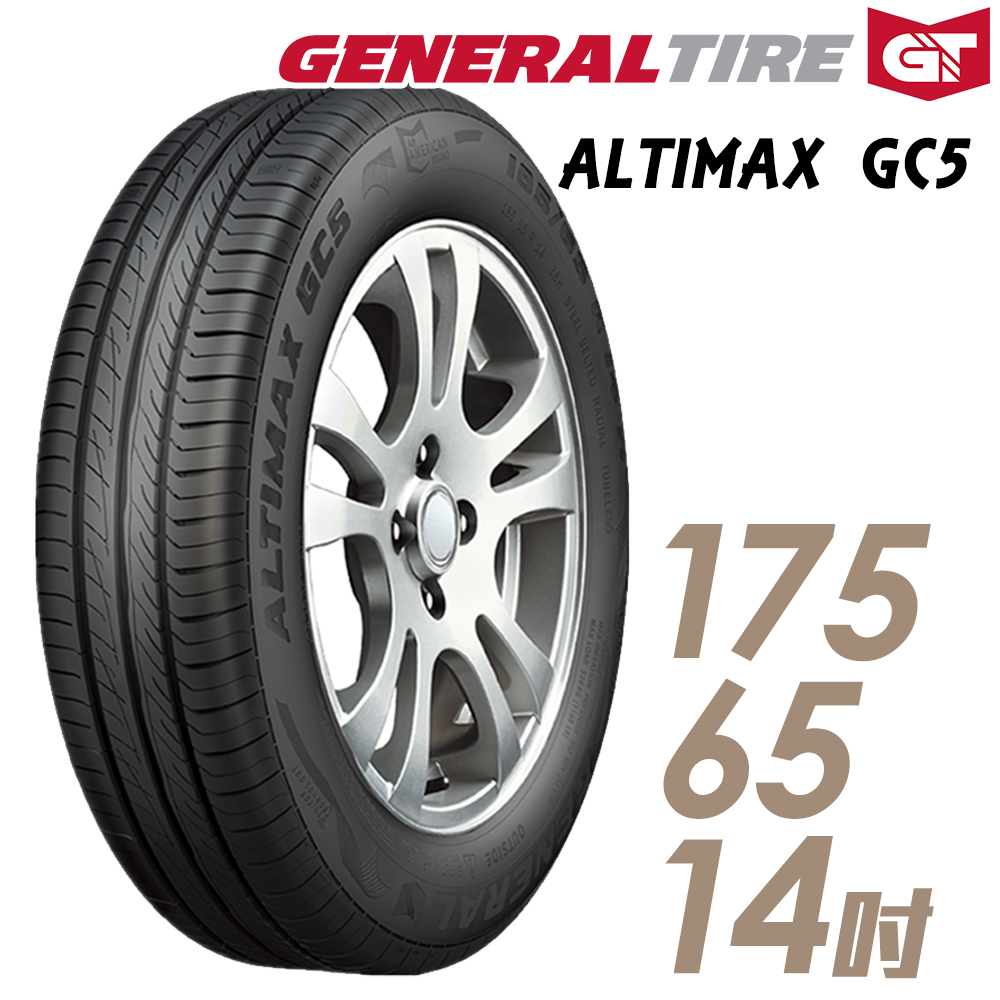 【General Tire 將軍】AltiMax GC5-1756514吋 82H【車麗屋】