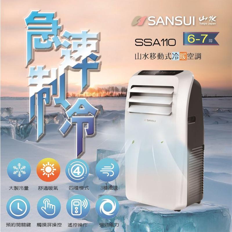 【SANSUI 山水 】移動式冷氣 SSA-110 冷暖型