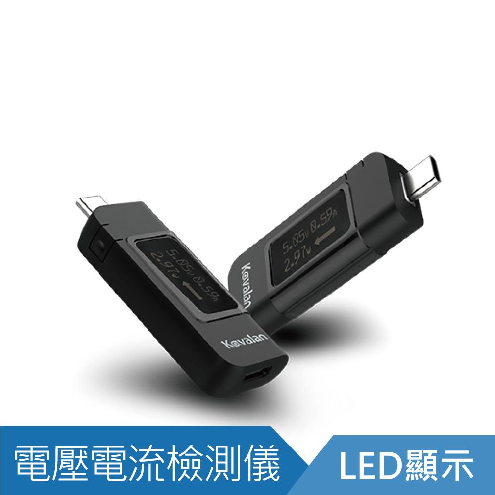 Kavalan Type-C LED顯示電壓電流功率檢測儀