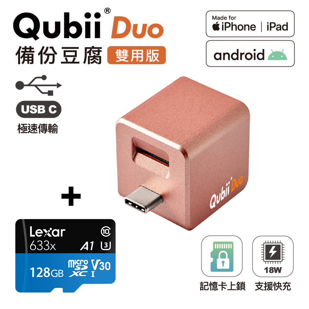 Qubii Duo USB-C 備份豆腐 (iOS/android雙用版)(含128GB記憶卡)-玫瑰金