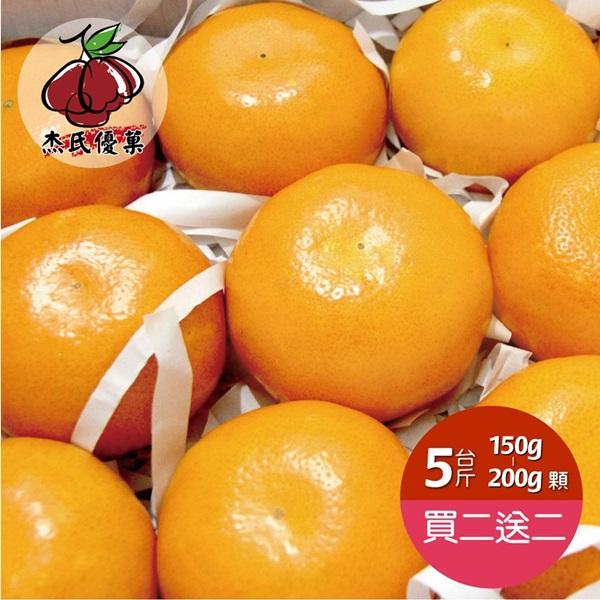 預購 買二送二《杰氏優果》茂谷柑5台斤(25號)(150g-200g/顆)(1/15-1/23出貨)