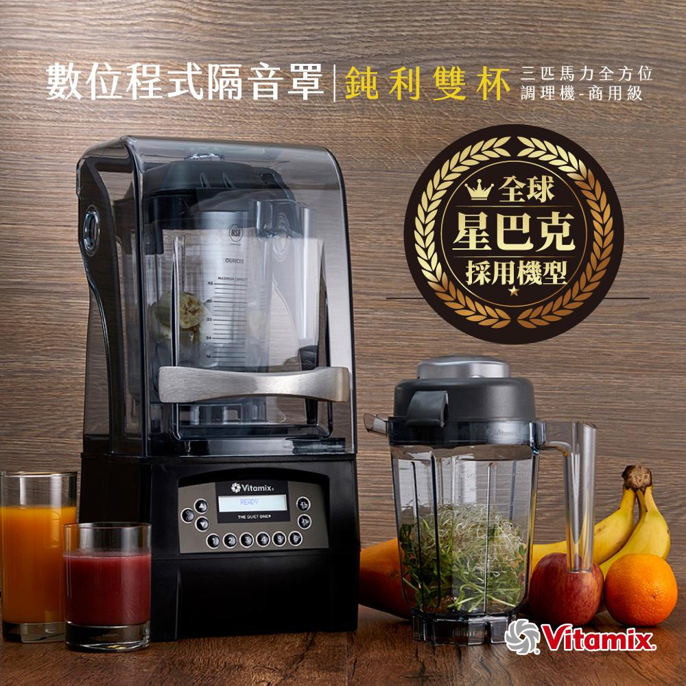 美國Vitamix 數位程式隔音罩三匹馬力全方位鈍利雙杯調理機-商用級台灣公司貨