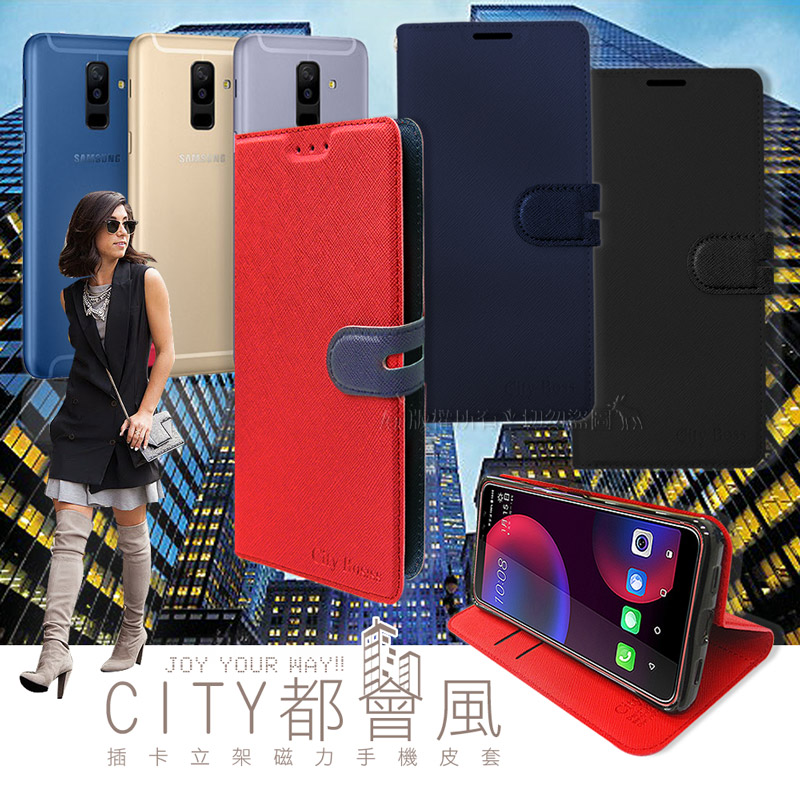 CITY都會風 Samsung Galaxy A6+/A6 Plus 插卡立架磁力手機皮套 有吊飾孔 (瀟灑藍)