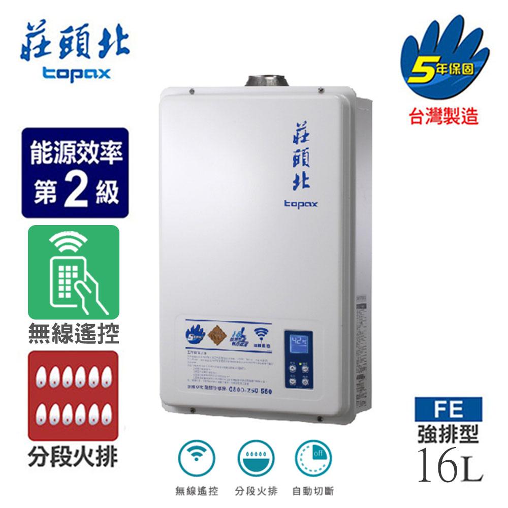 【莊頭北】16L無線遙控數位恆溫強制排氣熱水器TH-8165FE(桶裝瓦斯)。水箱五年保固。