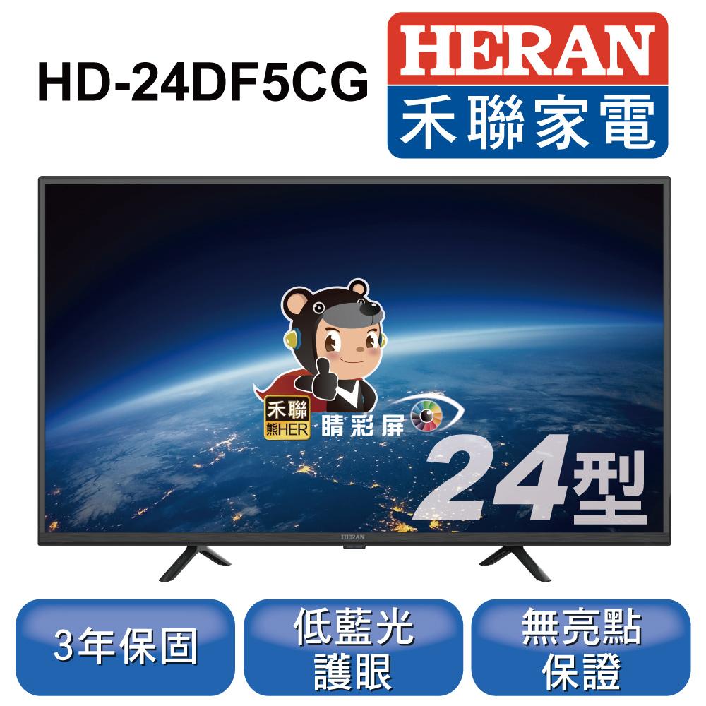 HERAN 禾聯 24吋 液晶顯示器+視訊盒 HD-24DF5CG(只送不裝)