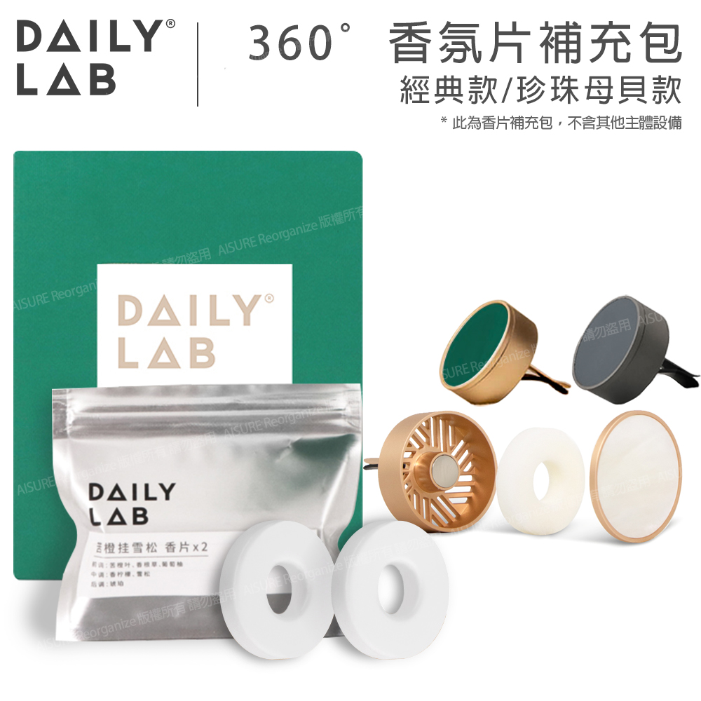 DAILY LAB | 360°經典款車用香氛-香片補充包-滿杯柚子香